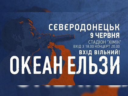 Группа «Океан Эльзы» перенесла бесплатный концерт изСеверодонецка вЛисичанск